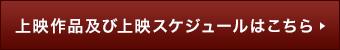 上映会スケジュール情報