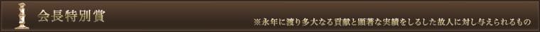 会長特別賞