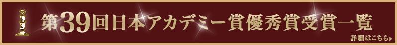 第39回日本アカデミー賞授賞式について