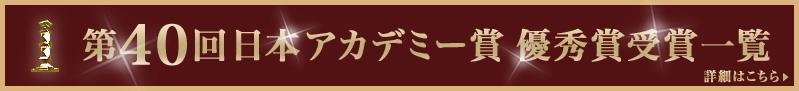 第40回日本アカデミー賞授賞式について