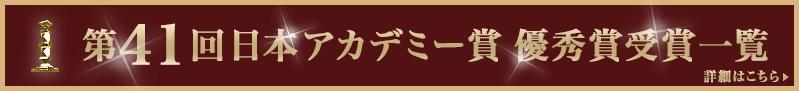 第41回日本アカデミー賞授賞式について
