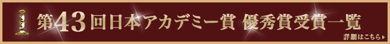 第43回 日本アカデミー賞 優秀賞決定!
