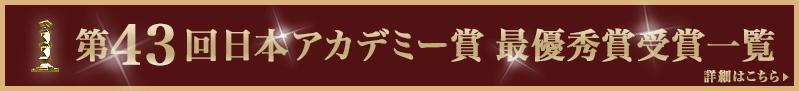 第43回 日本アカデミー賞 最優秀賞決定!