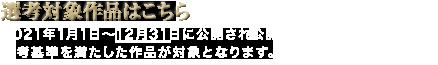 第45回 日本アカデミー賞選考対象作品